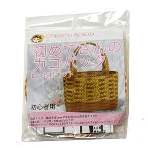 紺屋商事 手芸用キット 紙バンド KCH01 初めてさんのカゴバック 紙 RAP00001000|happiness-store1