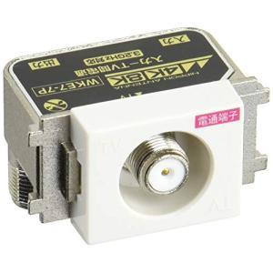 日本アンテナ テレビコンセント 中間用 4K8K対応 入力-TV間電流通過型 WKE7-7PSP|happiness-store1