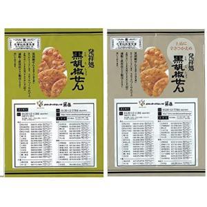食べくらべ ご家庭用 黒胡椒せん&辛さひかえめ黒胡椒せん 2袋セット|happiness-store1