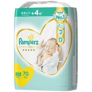 パンパース オムツ テープ はじめての肌へのいちばん 新生児(5kgまで)70枚|happiness-store1