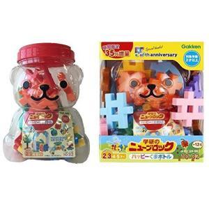 学研ニューブロック ハッピーくまボトル 55周年限定増量BOX 知育玩具 対象年齢2歳以上|happiness-store1