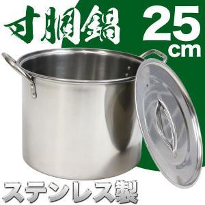 寸胴鍋 業務用 家庭用 25cm 8L ステンレス製 0Z09-26CM