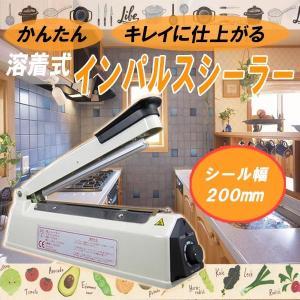 シーラー インパルス式 完全密封 溶着式 200mm FR-200A|happiness2014