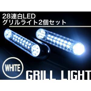 デイライト 28連 LED ホワイト 省電力 led 防滴 ...