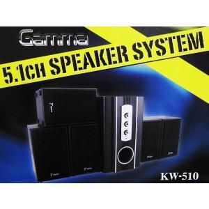 5.1chホームシアター スピーカー 5.1ch スピーカー サウンドシステム シアター 音響 DVD 音楽 プレーヤー テレビ コンポ 映画 KW-510