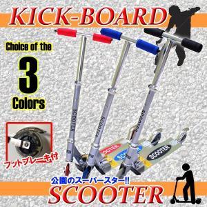 キックボード 2輪式 キックスクーター キッズ用 子供用 8020L