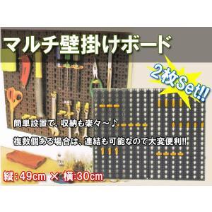 工具壁掛けボードセット 2枚組み 壁掛けSNDB 道具箱 工具箱 収納 縦 横 連結可能|happiness2014