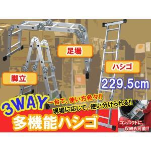 ラダー 軽量アルミ製はしご 梯子 伸縮はしご 頑丈 約2.3m 超大型多機能ラダー 脚立 足場 洗車 高所作業 多機能はしごAM0108D|happiness2014