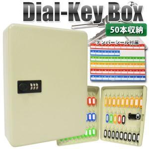 キーボックス 50本収納 ダイヤルロック式 プレート付 0050LG happiness2014