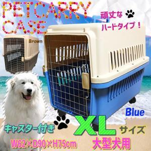 ペットキャリーケース 3Lサイズ 大型犬用 ハードタイプ キャスター付き 90×75×62cm ペットキャリー キャリーケース 運搬用車輪付 ケージ ゲージ 犬小屋 1005|happiness2014