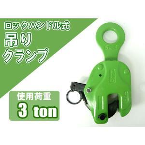 ロックハンドル式の吊りクランプです   使用荷重は最大3t   重量物の縦吊り作業にご利用ください ...
