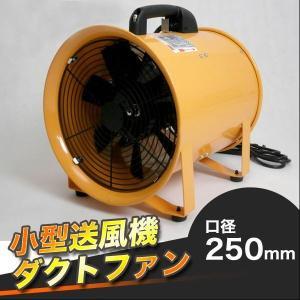送風機 本体 250mm ファン 送風機本体(換気・送風・排気)SHT-250