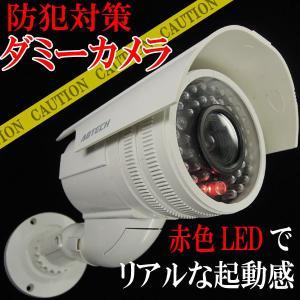 ダミーカメラ 高性能 アーム 防犯対策 LED点滅 カメラ IR-2000 happiness2014