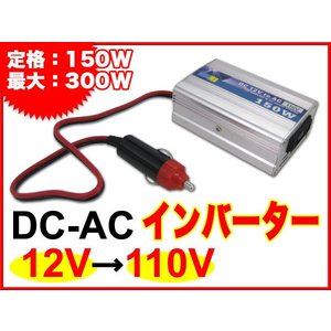 インバーター コンバーター DC12V-AC110V 定格1...