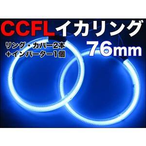 イカリング カバー付 76mm CCFL 青 76青