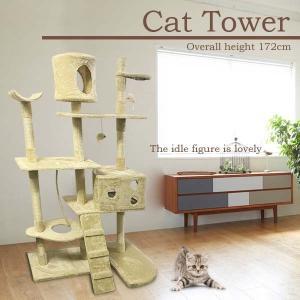 キャットタワー 高さ172cm ビッグサイズ 爪とぎ ネコ 猫タワー ペット 据え置き 組み立て 設置 多頭 猫 ねこ ペット ペット用品 ペットグッズ BCT8020-B happiness2014