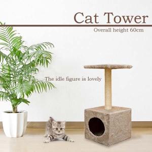 キャットタワー 高さ60cm 爪とぎ ネコ 猫タワー ペット 据え置き 組み立て 猫 ねこ ペット ペット用品 ペットグッズ BCT0018-B happiness2014