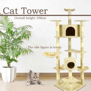キャットタワー 高さ198cm 爪とぎ ネコ 猫タワー ペット 据え置き 組み立て 猫 ねこ ペット ペット用品 ペットグッズ BCT8055-B happiness2014