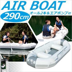 ゴムボート 290×120cm エアボート オール&ポンプ付 全長290cmのエアボート ボート65044