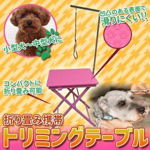 トリミングテーブル トリミング グルーミングテーブル 折り畳み携帯 犬用 ペット用 中型犬 小型犬 散髪 カット テーブルN-306P|happiness2014