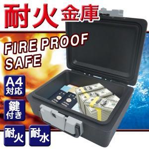 耐火金庫 A4サイズ 携帯 手提げ 防水 耐熱 耐水 耐火金庫KS-FC3