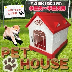ペットハウス 犬小屋 小型犬 中型犬用 ドッグハウス 屋外屋内OK 1620|happiness2014