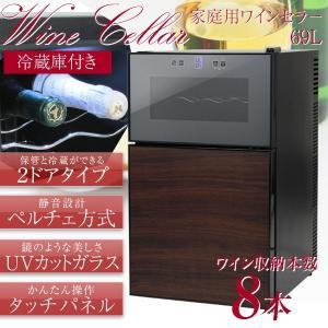 ワインセラー 8本収納 冷蔵庫付 1台2役 上下別温度設定 ペルチェ冷却方式 温度 タッチパネル式 LED表示 ワインクーラー ワイン庫 ワインセラBCWH69 happiness2014