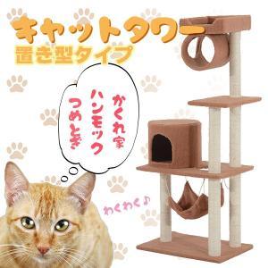 キャットタワー 高さ142cm おもちゃ ネコ 置き型 ハンモック付 猫タワー ベージュ ペット タワーT1476 happiness2014