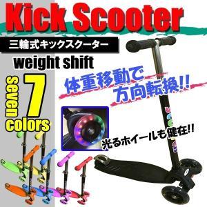 キックボード キックスクーター 3輪 子供用 スポーツ おもちゃ ブレーキ 光るタイヤ DMGC