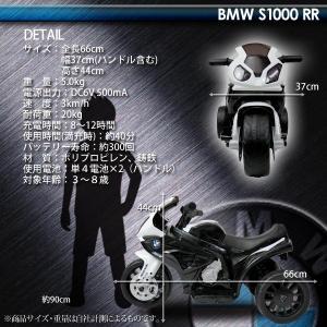 電動乗用バイク BMW S1000 RR 電動バイク 充電式 乗用玩具 アメリカンバイク 子供用 三輪車 キッズバイク バイクJT5188|happiness2014|06
