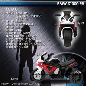 電動乗用バイク BMW S1000 RR 電動バイク 充電式 乗用玩具 アメリカンバイク 子供用 三輪車 キッズバイク バイクJT5188|happiness2014|07