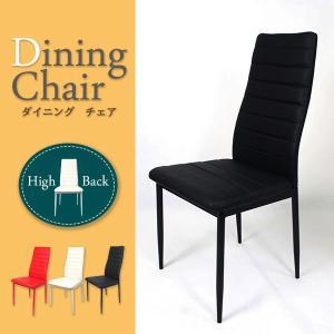 ダイニングチェア カジュアル フォーマル ハイバックチェア ダイニング チェア 椅子 おしゃれ チェアDC-06の写真