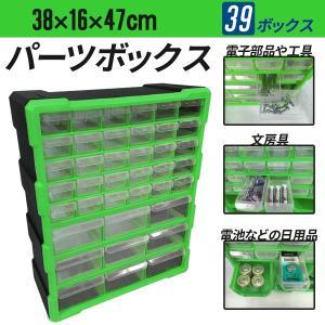 多用途に使えるパーツボックスです。 小ボックス×30個!!! 大ボックス×9個!!! 小物をスッキリ...
