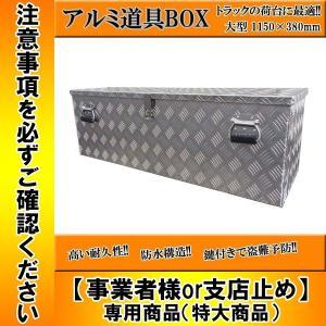 アルミ工具箱 アルミチェッカー製 アルミ 物置 工具箱 道具箱 縞板風 1150×380mm 1133|happiness2014