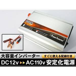 送料無料 インバーター 大容量 安定化 電源 DC12V→A...