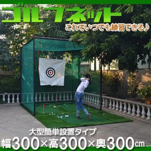 練習用 大型ゴルフネット 3m×3m  組立てラクラク!自宅で、職場でレベルアップ!  フレームはス...