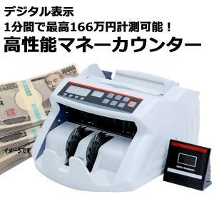 紙幣計算機 電動お札カウンター マネーカウンター 高速高性能 デジタル表示紙幣計算機 カウンタ5388 happiness2014