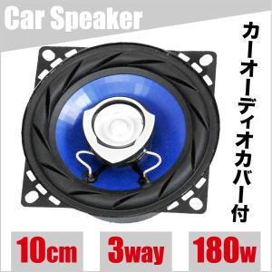 車載スピーカー 180W 3WAY カースピーカー 10cm ブルー 内装 A1047S
