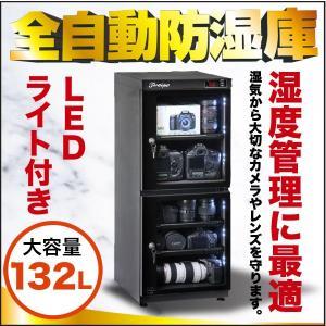 防湿庫 カメラ用 オートドライ 132L 全自動防湿庫 LEDデジタル表示 防湿庫AP-132EX happiness2014