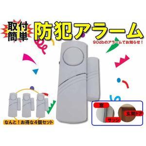 ワイヤレスドアアラーム4個set/自宅の防犯対策に アラームBJQ-4PC白 happiness2014