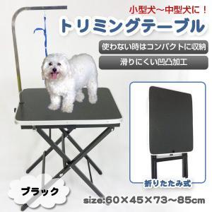 トリミングテーブル トリミング グルーミングテーブル 折り畳み携帯 犬用 ペット用 中型犬 小型犬 BK-210|happiness2014