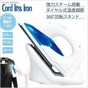 スチームアイロン コードレス アイロン スチーム 洗濯 Yシャツ カッターシャツ クリーニング アイロンCL-328A happiness2014
