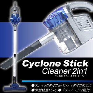 サイクロンクリーナー 掃除機 2in1 ハンディ&スティック...