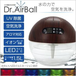 空気清浄機 アロマディフューザー Dr.エアボール 1.5L UV除菌 マイナスイオン発生 LEDライト点灯 K30 happiness2014