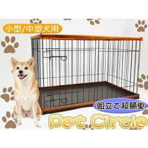 ペットサークル 小型犬 中型犬用 W94cm/Lサイズ トレー付き ウッド ゲージ 室内用 ペット小屋 檻 サークルPC-95E|happiness2014