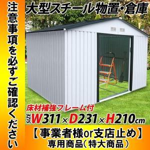 スチール物置 倉庫 大型 W311×H210×D231 メタルシェッド 床材補強フレーム付き S103A happiness2014