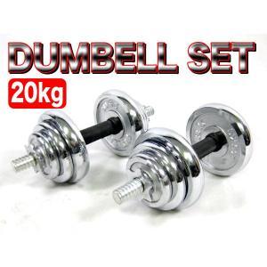 ダンベルセット クロームメッキ 20kg/10kg×2 重さ調節 鉄アレイ20kg|happiness2014
