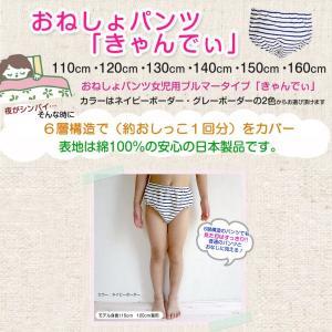 子供用(女の子)尿漏れパンツ / こども/ジュニア/キッズ / 女の子用おねしょパンツ「きゃんでぃ」 150〜160cc / 160cm|happiness7-store