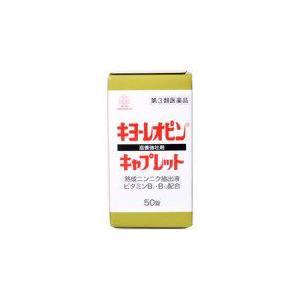 キヨーレオピン キャプレット 50錠 【第3類医薬品】
