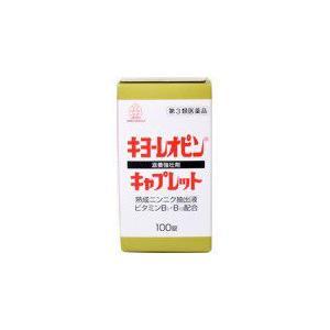 キヨーレオピン キャプレット 100錠 【第3類医薬品】